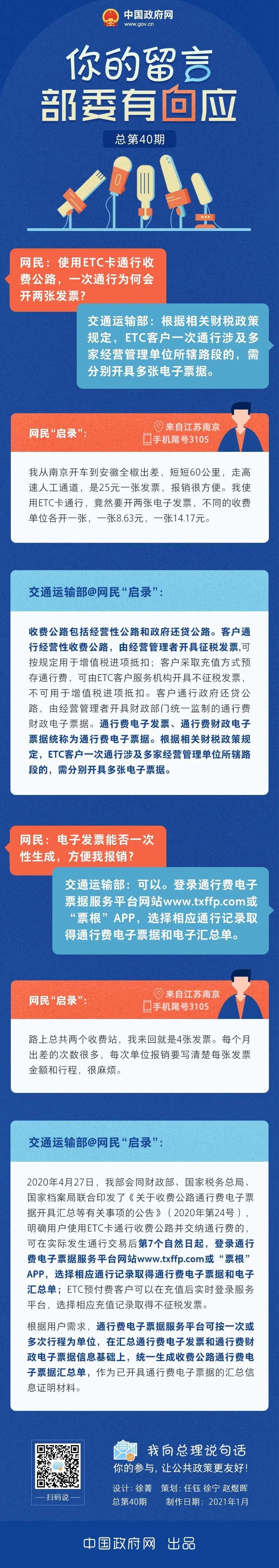 【图解】ETC发票报销麻烦?万博官方网站链接部回应了