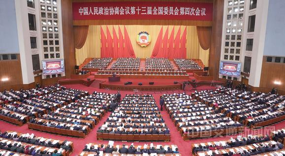 全国政协十三届四次会议在京开幕 习近平李克强栗战…
