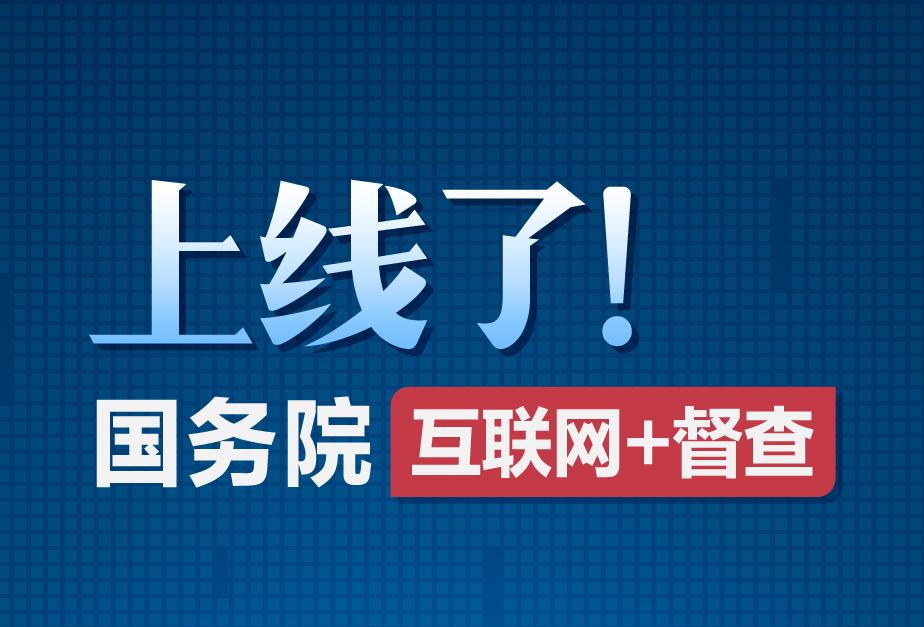 """國務院""""網際網路+督查""""平臺日前開通"""